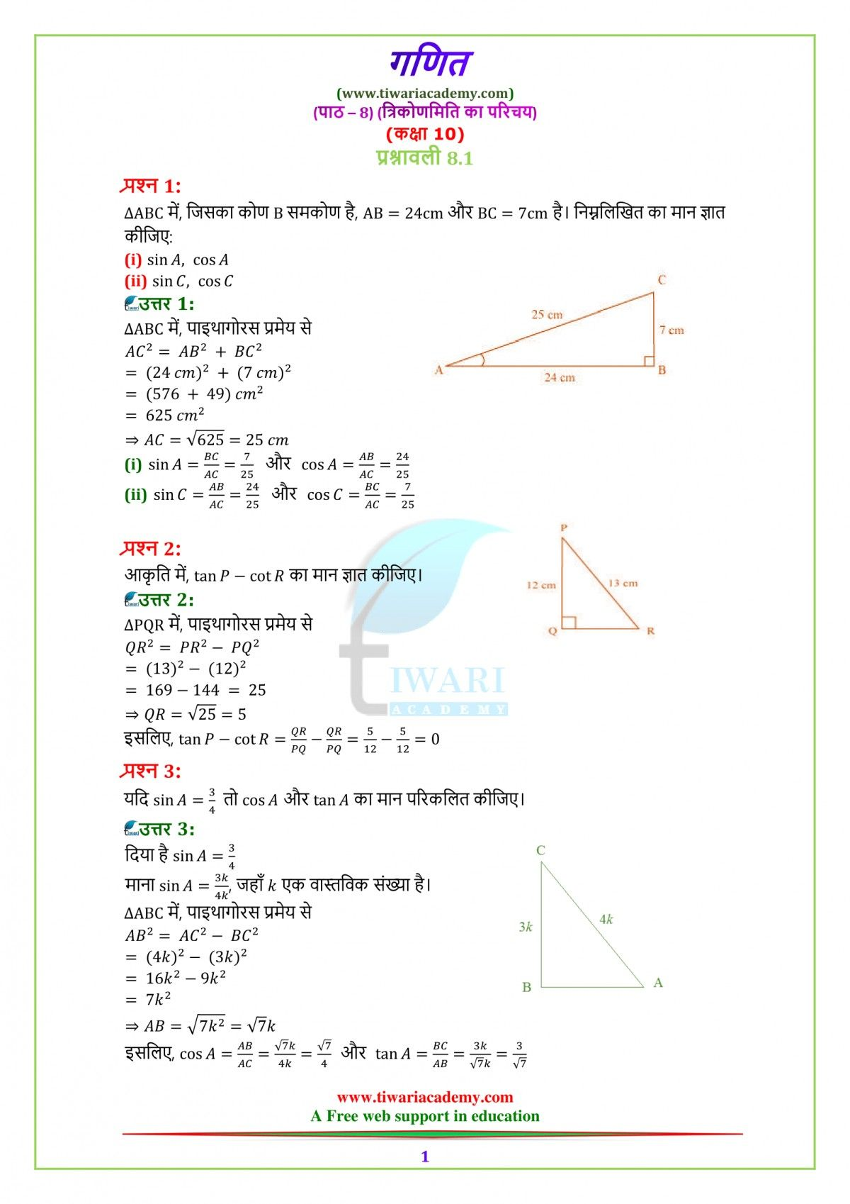 National Science Olympiad NSO Class 3 PDF worksheet on