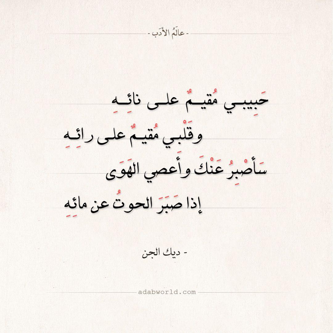 شعر ديك الجن حبيبي مقيم على نائه عالم الأدب Arabic Calligraphy Calligraphy