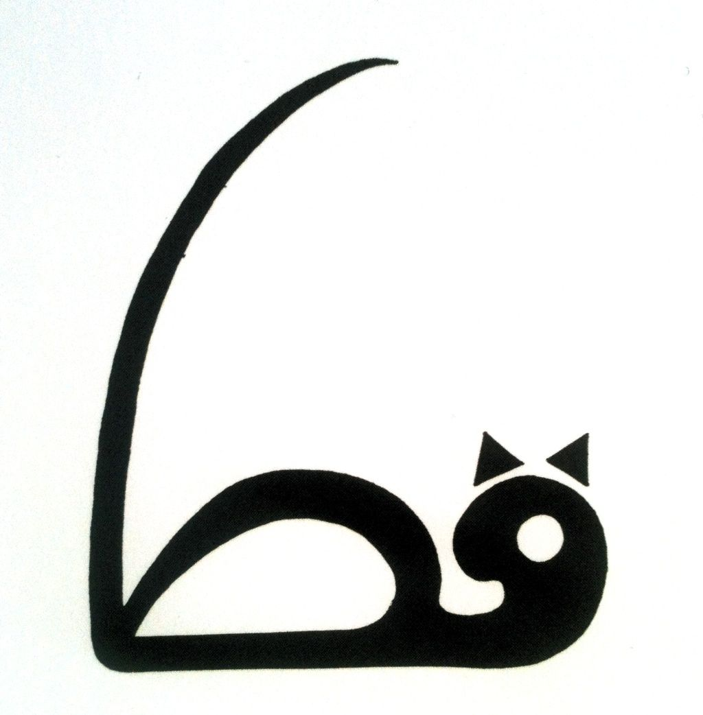 Cat written in arabic this could make an interesting tattoo cat written in arabic this could make an interesting tattoo biocorpaavc
