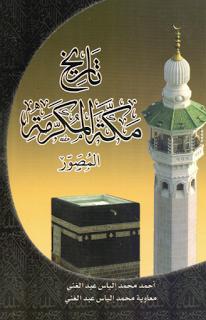 تحميل كتاب تاريخ مكة المكرمة المصور pdf