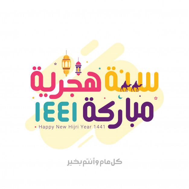 Pin By العربي للبرامج الموثوقة On التقويم الهجري 1442 والميلادي 2021 Hijri Year Islamic New Year Hijri New Year