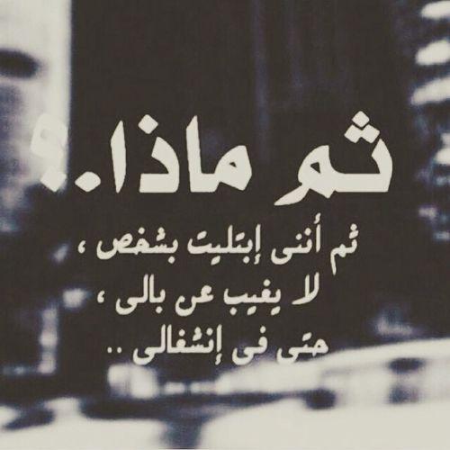 من غصة الحنين Cool Words Quotations Quotes