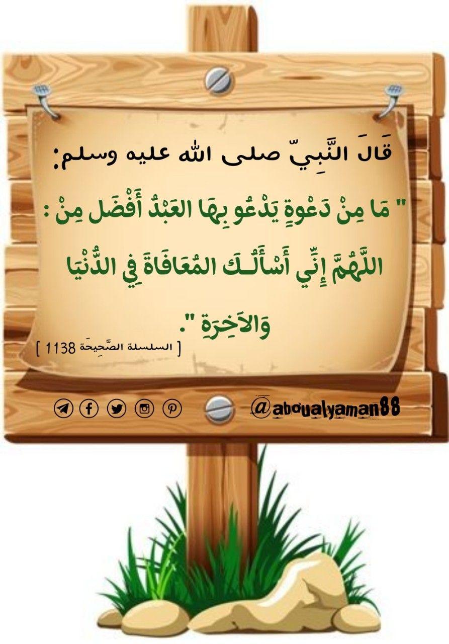 اللهم اني أسألك المعافاة Beautiful Arabic Words Arabic Words Words