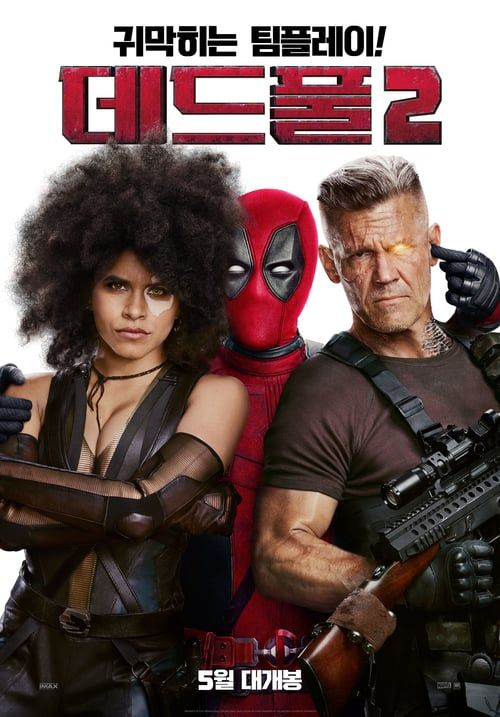 Free Download Deadpool 2 2018 Dvdrip full movie English