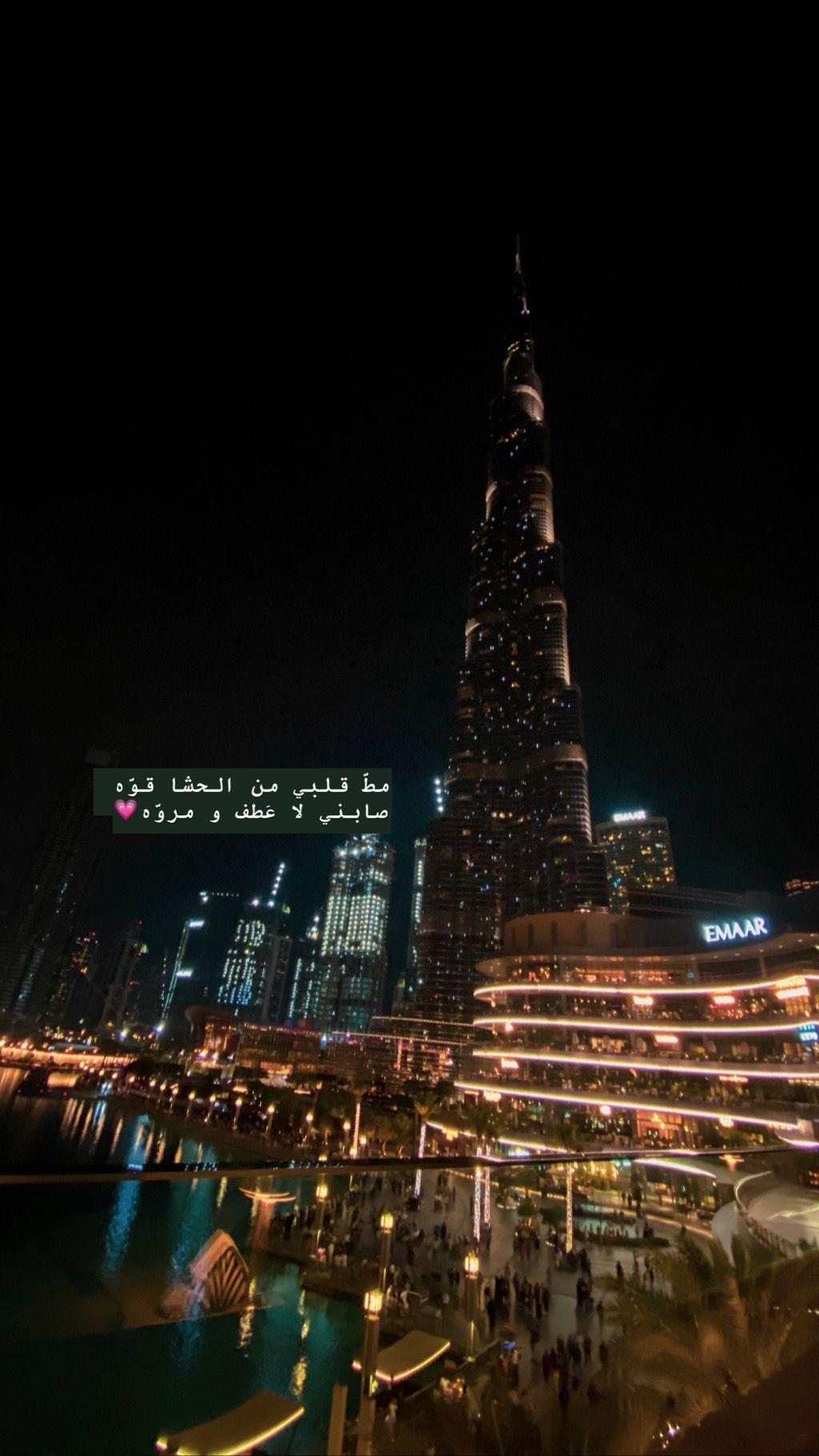 دبي Fashion Art شتاء مطر ليل ميحد حمد طرب Night Dubai Winter Rain Iphone11pro Iphone Fashion Travel Ideas S Photo Dubai Empire State Building