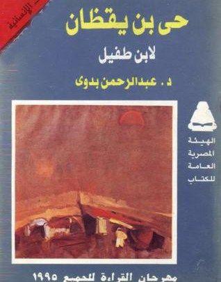 ابن طفيل رسالة حي بن يقظان كتاب مسموع الكتاب للجميع Books Book Worms My Books