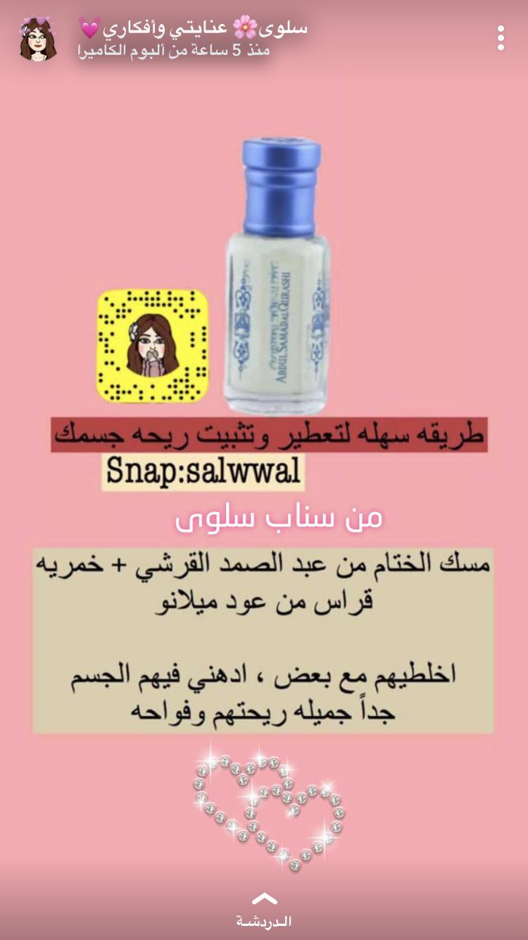 مسك الختام من عبدالصمد القرشي خمرية من عود ميلانو Beauty Perfume Feminine Fragrance Learn Makeup