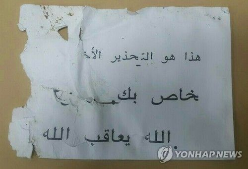 Arabic Warning Letter Found in Suspicious Package Found at Incheon - Warning Letter