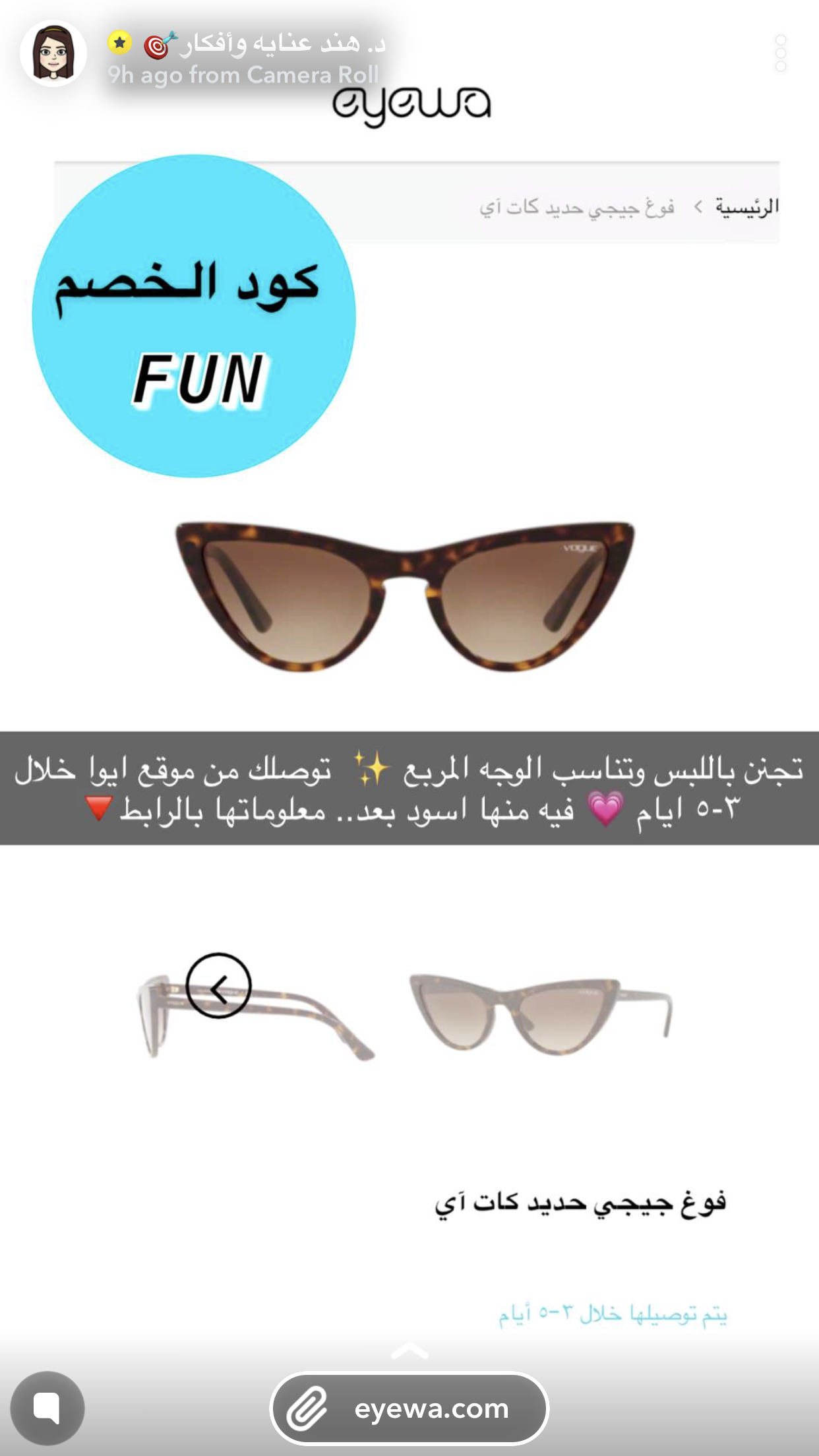 Pin By Jin Hyun On د هند عناية و افكار Glasses Sunglasses Fashion