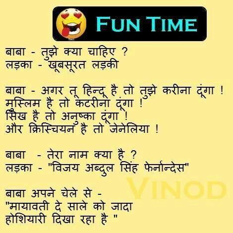 Pin By Harshraj Grover On Chutkule Some Funny Jokes Very Funny Jokes Funny School Jokes