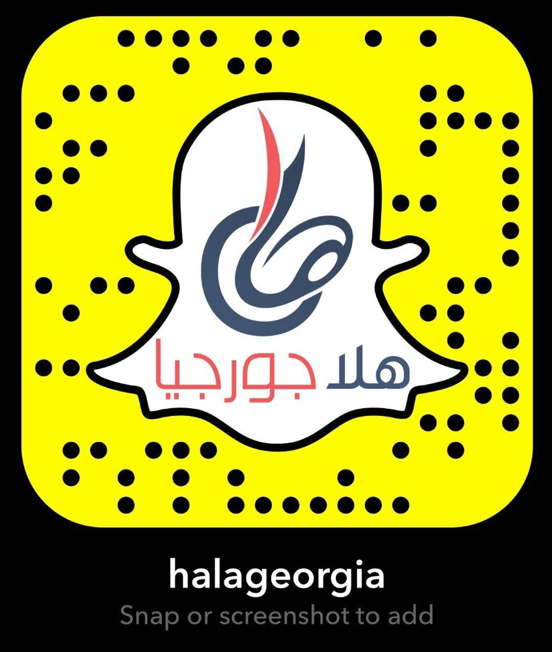 منصة جديدة من هلا جورجيا تابعونا عبر حساب Snapchat In 2020 Retail Logos School Logos Lululemon Logo