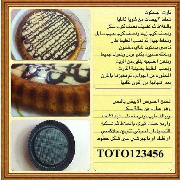 تارت البسكويت Arabic Food Food Yummy Food