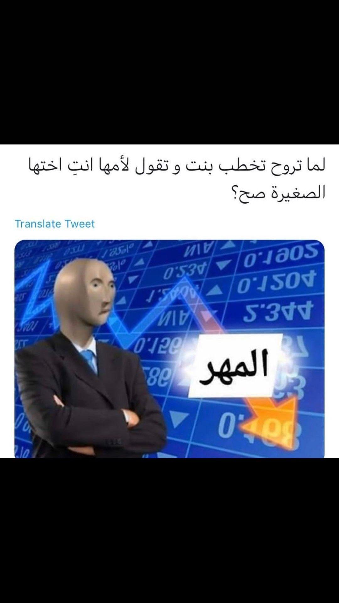 Pin On Arabic Jokes