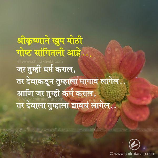 Morning Positive Thoughts Marathi