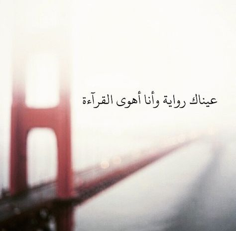 Discover And Share The Most Beautiful Images From Around The World Words Quotes Cool Words Arabic Love Quotes