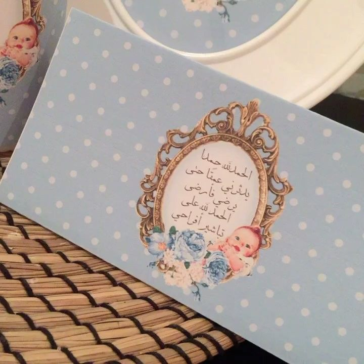 Pin By Besho On Babies New Baby Products Diy Wedding Favors Baby Education