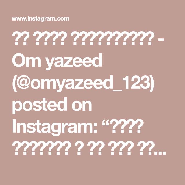 ام يزيد التركستاني Om Yazeed Omyazeed 123 Posted On Instagram منتو بالدجاج و مع صوص الفلفل صار شي لذيذ جدا لا تنسو لايك حب Math Instagram Math Equations