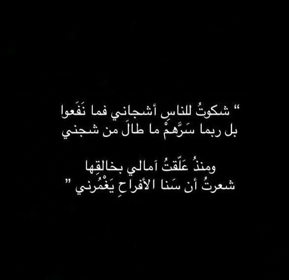 Pin By Fatima Al Rawi On تذكار Quotes Sayings Qoutes