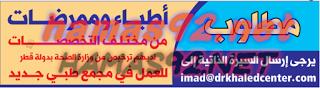 وظائف شاغرة فى قطر: وظائف صحيفة الوسيط قطر 13/2/2016