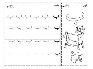 وثائق المعل م الت ونسي أوراق عمل حرف الباء Apprendre L Arabe Apprendre L Alphabet Arabe Apprendre L Alphabet