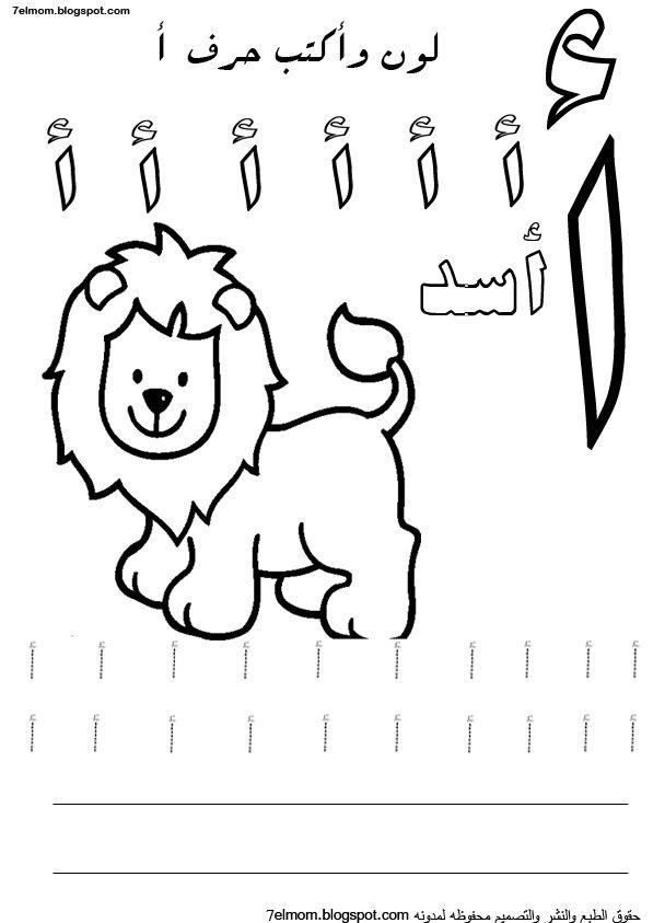 google search letter alif pinterest alphabet arabe apprendre l. Black Bedroom Furniture Sets. Home Design Ideas