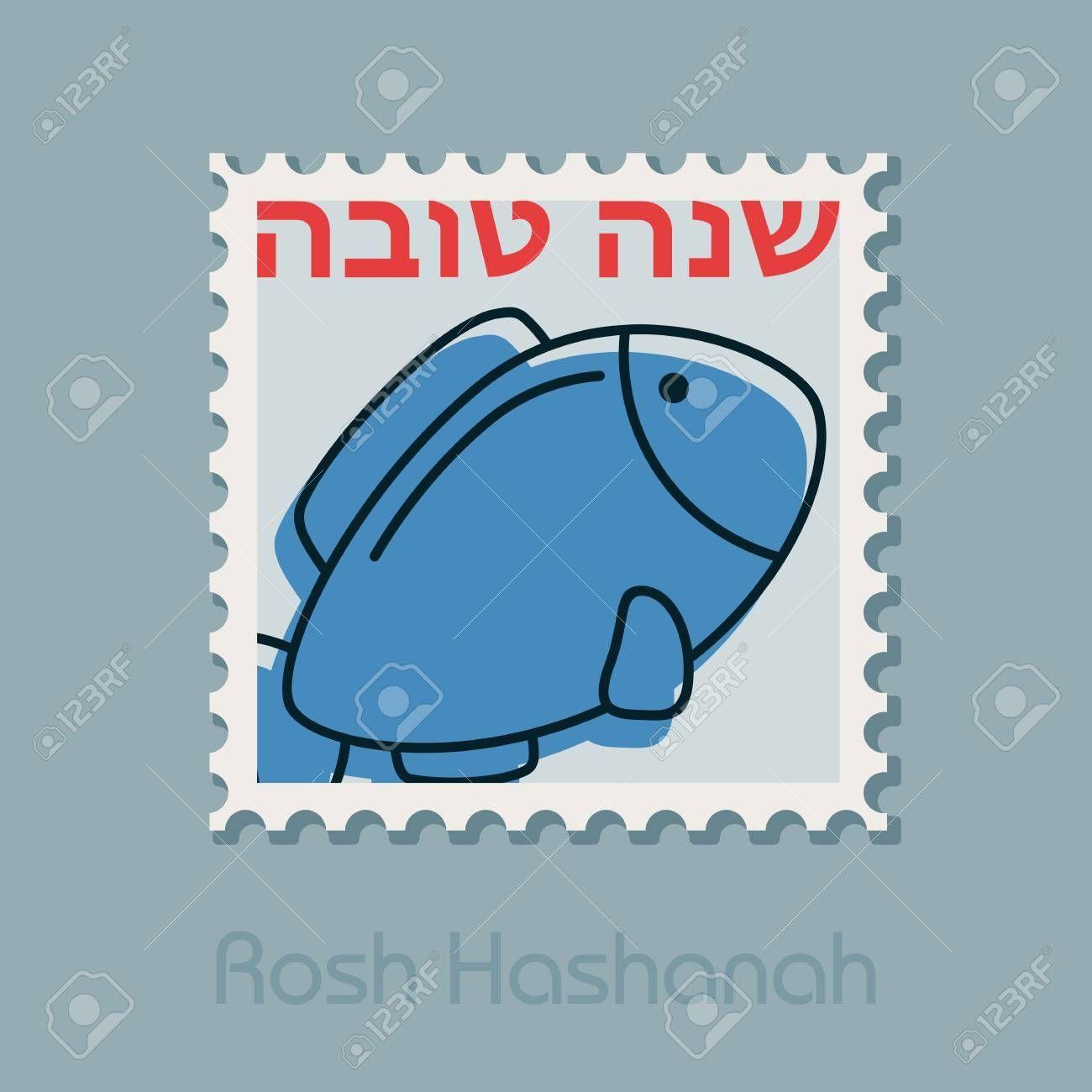 Fish Rosh Hashanah Stamp Shana Tova Happy And Sweet New Year In Hebrew Ad Stamp Shana Hash In 2020 Printable Holiday Card Rosh Hashanah Cards Rosh Hashanah