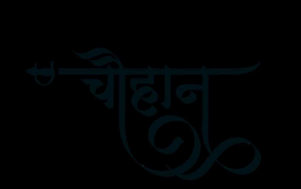 Chouhan Surname Logo In Hindi Font In 2020 Hindi Font Hindi Calligraphy Fonts Hindi Calligraphy