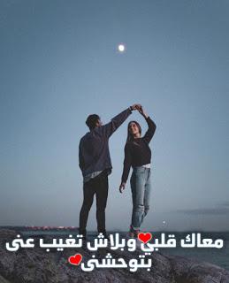 معاك قلبي وبلاش تغيب عنى New Image Image Poster