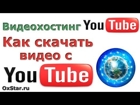 Kak Skachat Video S Lyubogo Sajta Chironova Ru Youtube Video