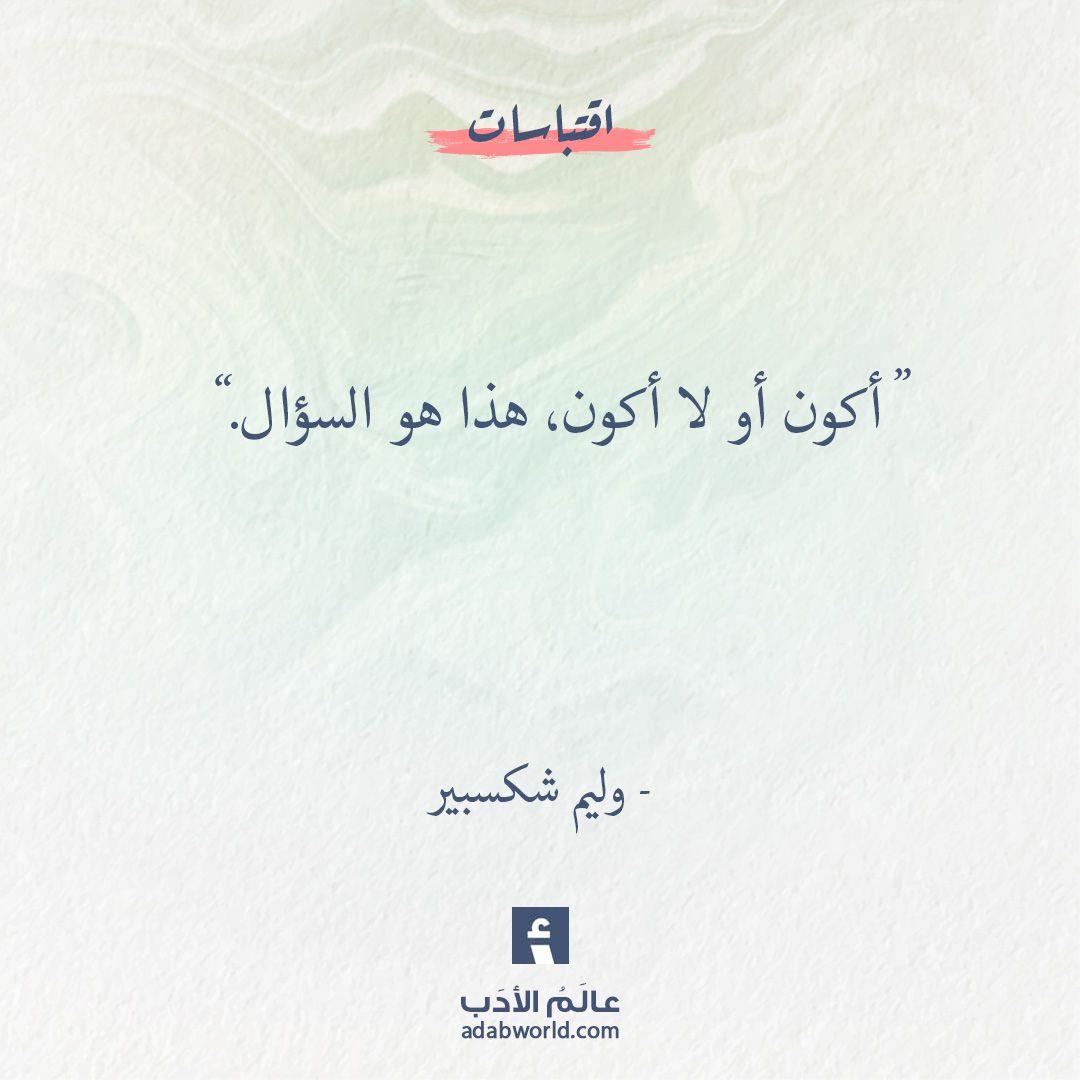 من اشهر واجمل اقوال وليم شكسبير عالم الأدب Quotations Words Quotes Quotes