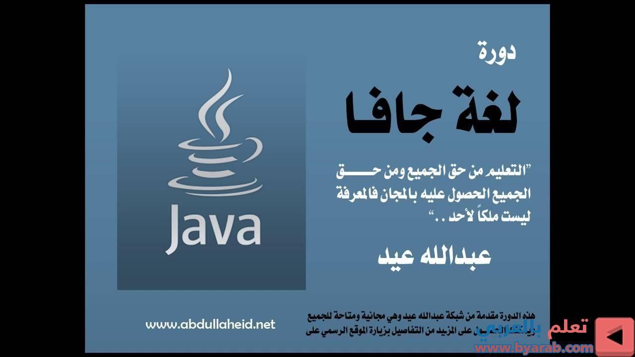 تعلم لغة الجافا Java الدرس 1 مبتدئين