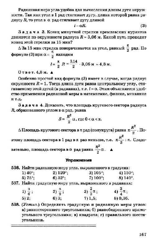 Развернутые конспекты по математике в подготовительной группе по васильевой