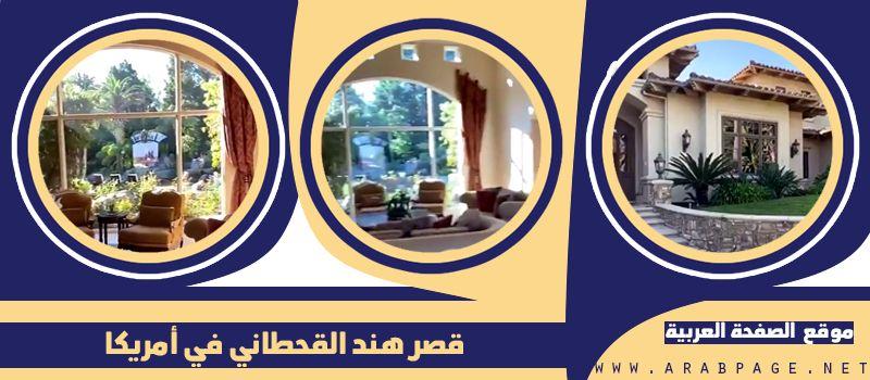 قصر هند القحطاني تفاجيء الجميع من خلال فيديو سناب لـ بيت القحطاني في امريكا Home Decor Decor Furniture