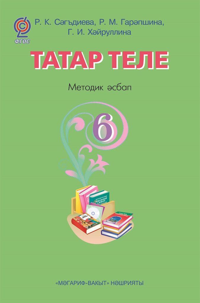 Ulp по татарскому языку 6 класс н.в максимов