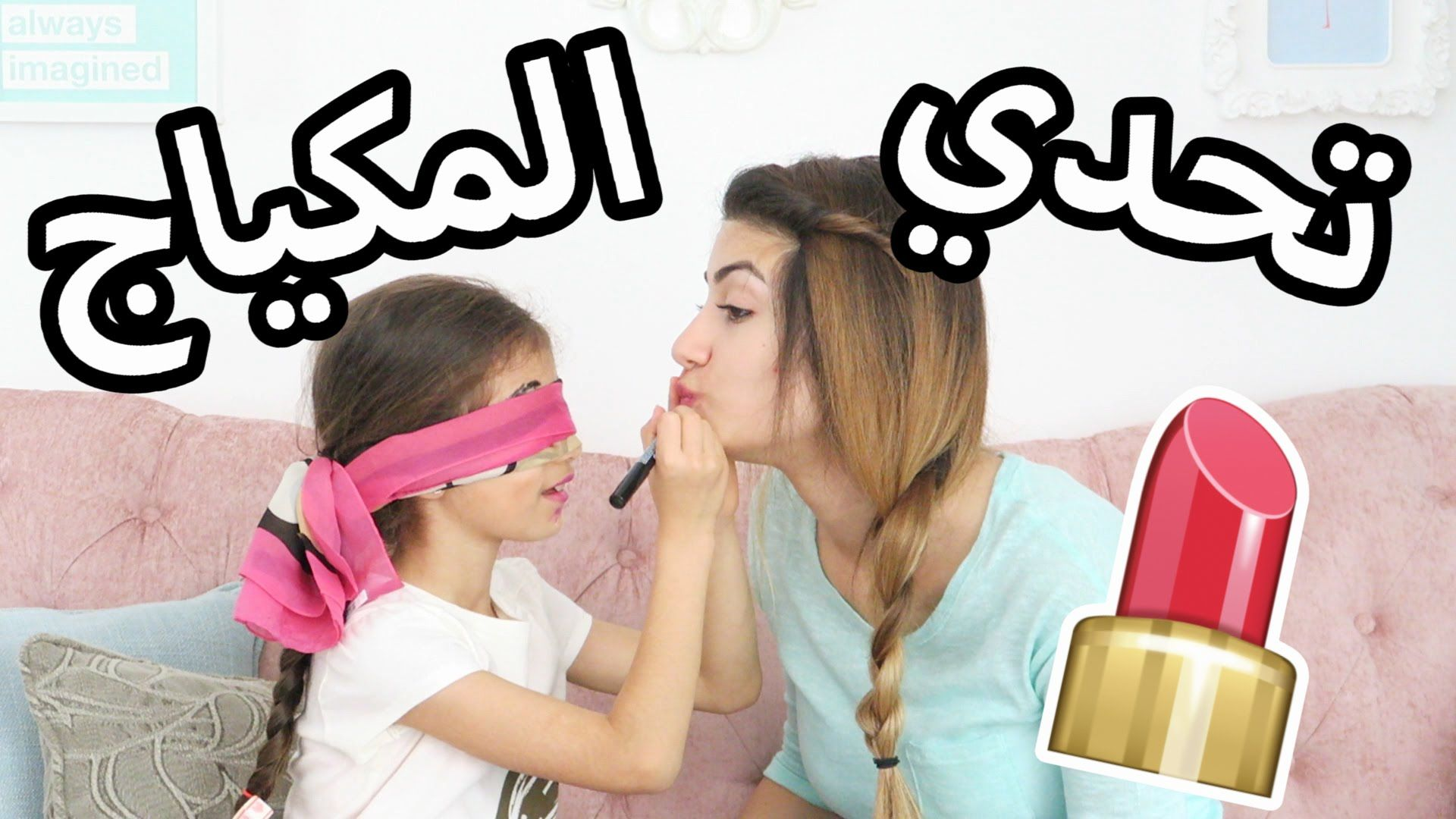 تحدي المكياج مع أختي Makeup Challenge With My Sister Makeup Challenges Sleep Eye Mask Person