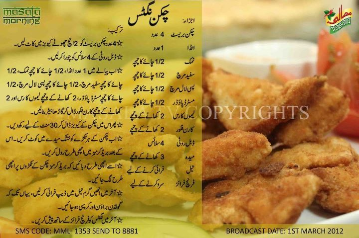 Chicken Nuggets Recipe In Urdu 720x479