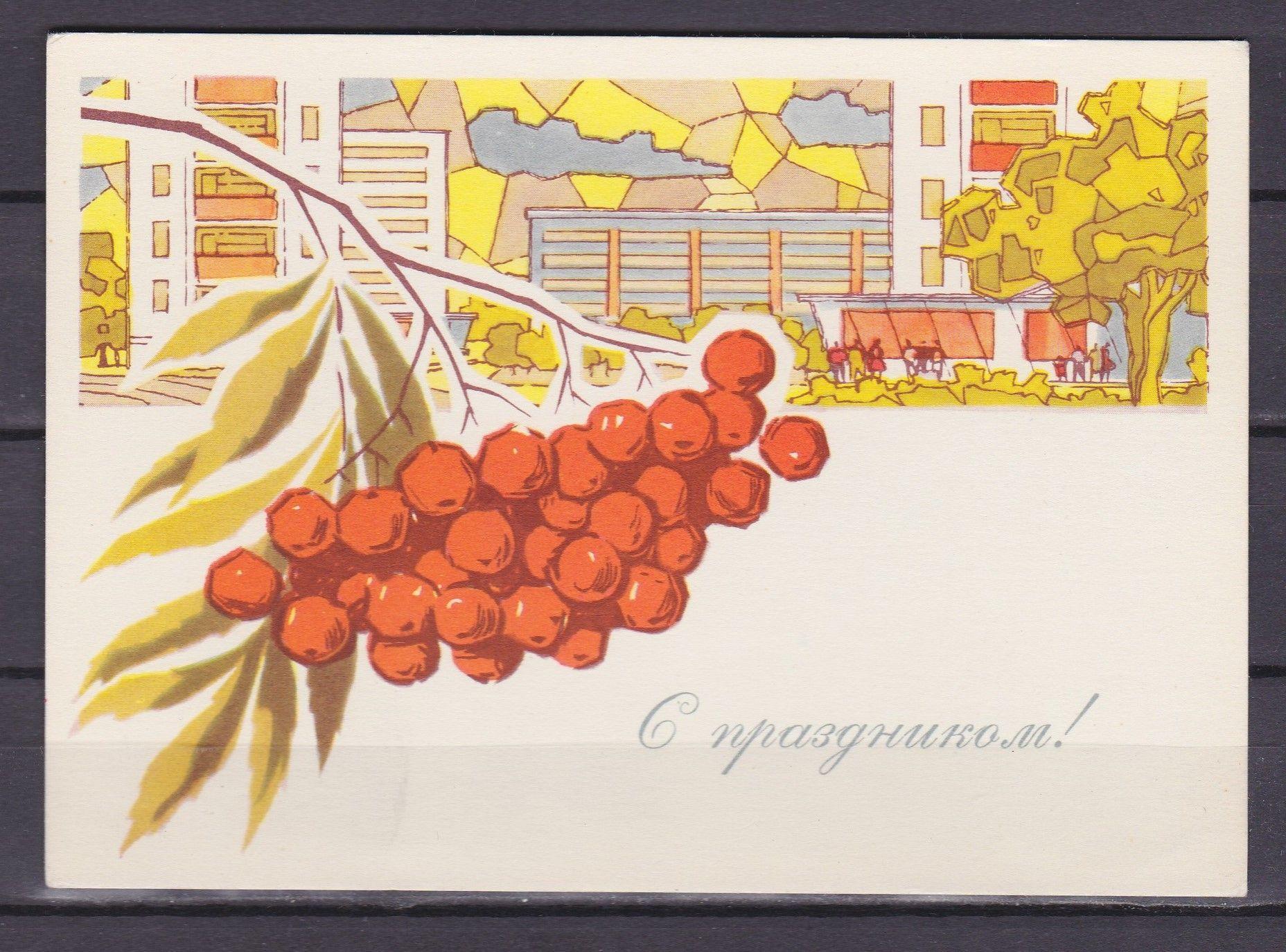 Советская открытка 1966