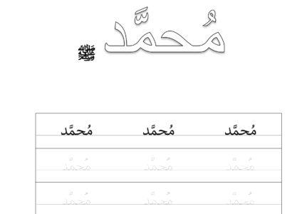 Worksheets For Muslim K Worksheets Writing Math