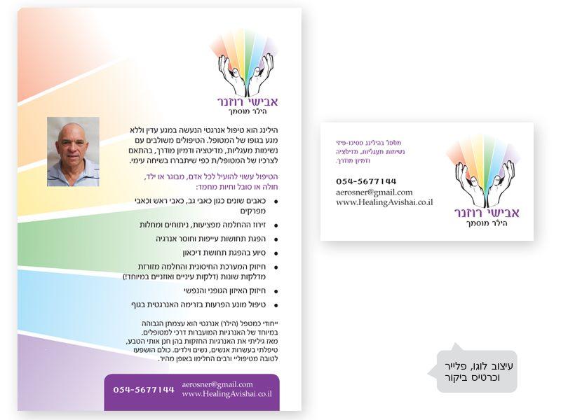 Design for a hiller-logo+b/ card and broshur