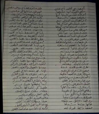 مدونة جبل عاملة شعر للسيد عبد الحسين نور الدين من العام 1950 Person Personalized Items