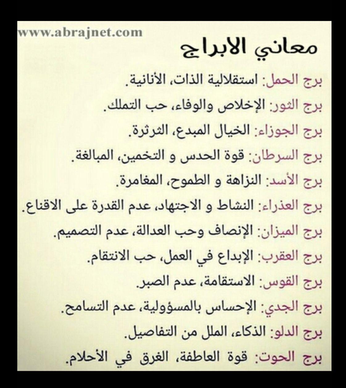حب الانتقام Mood Quotes Life Quotes Funny Arabic Quotes
