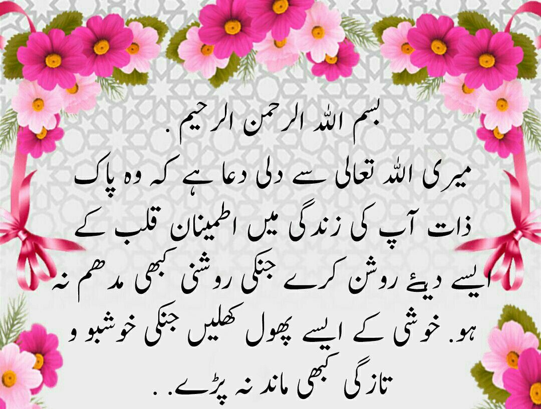 Pin By Farnaz Haleem On Dua Dua In Urdu Good Morning Images Jumma Mubarak Images