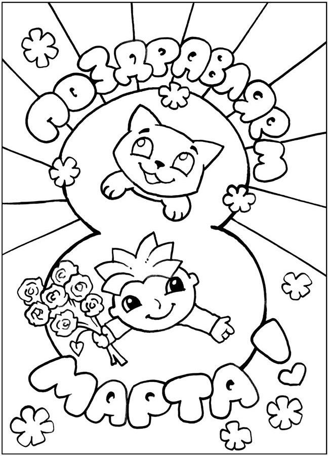 Котенок, ребенок, открытка, 8 марта, раскраска | Раскраски ...