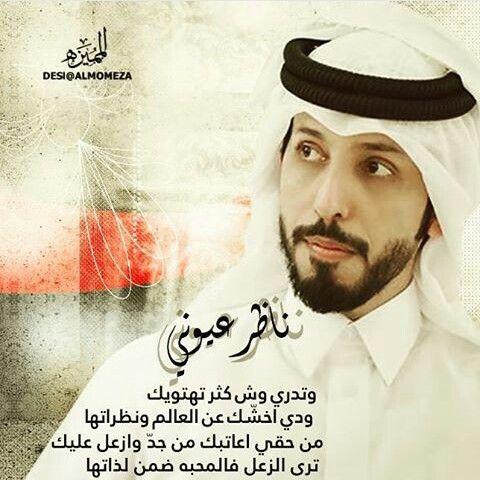 حمد البريدي Beautiful Words Words Arabic Words