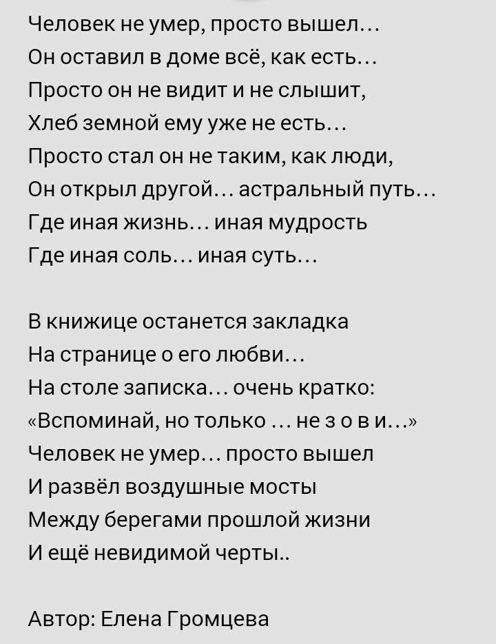«Человек не умер, просто вышел…» — Стихотворение трогающее ...