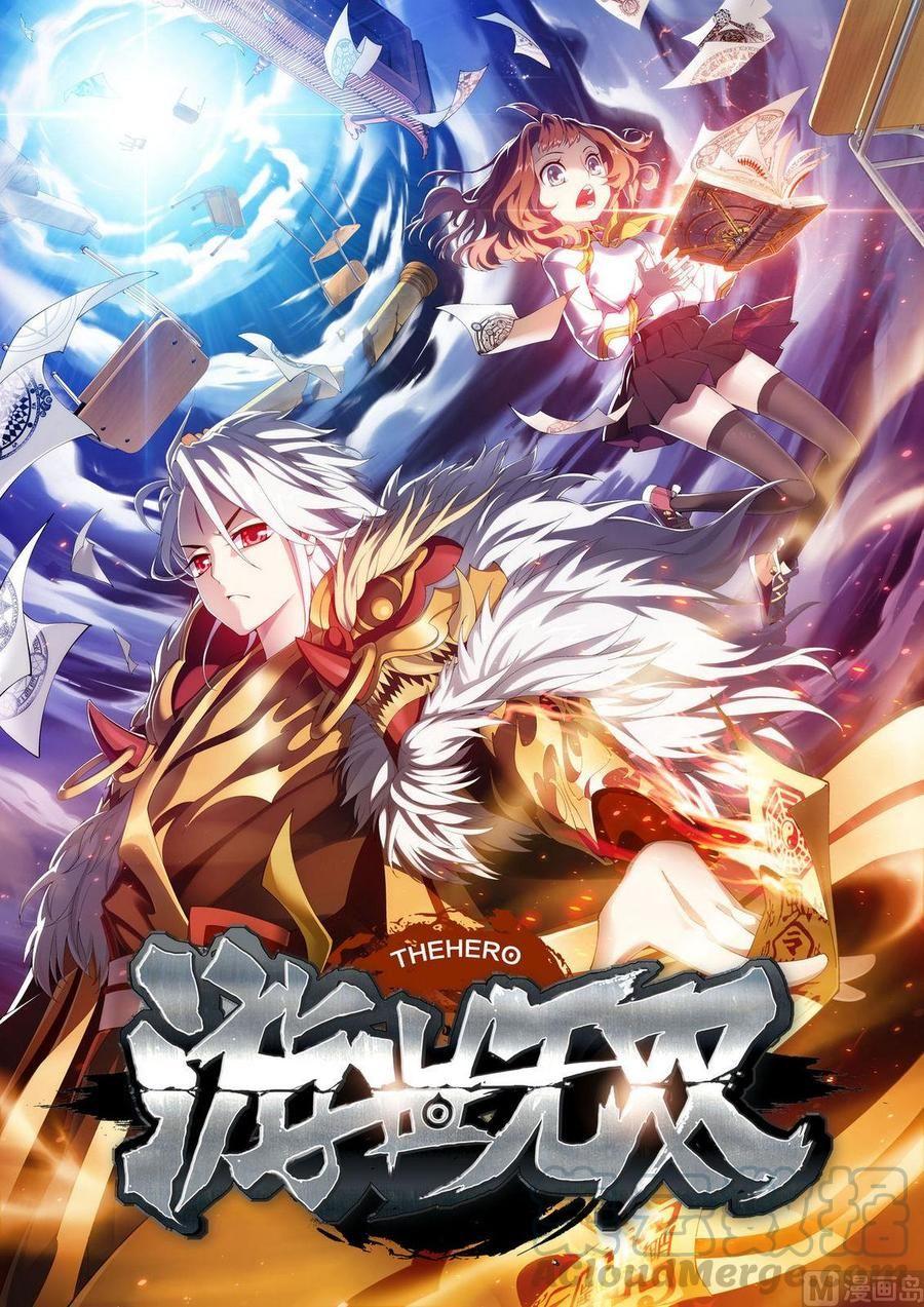 游世无双 第01话 结局?! 1 OH漫画 in 2020 Anime, Manga, Character