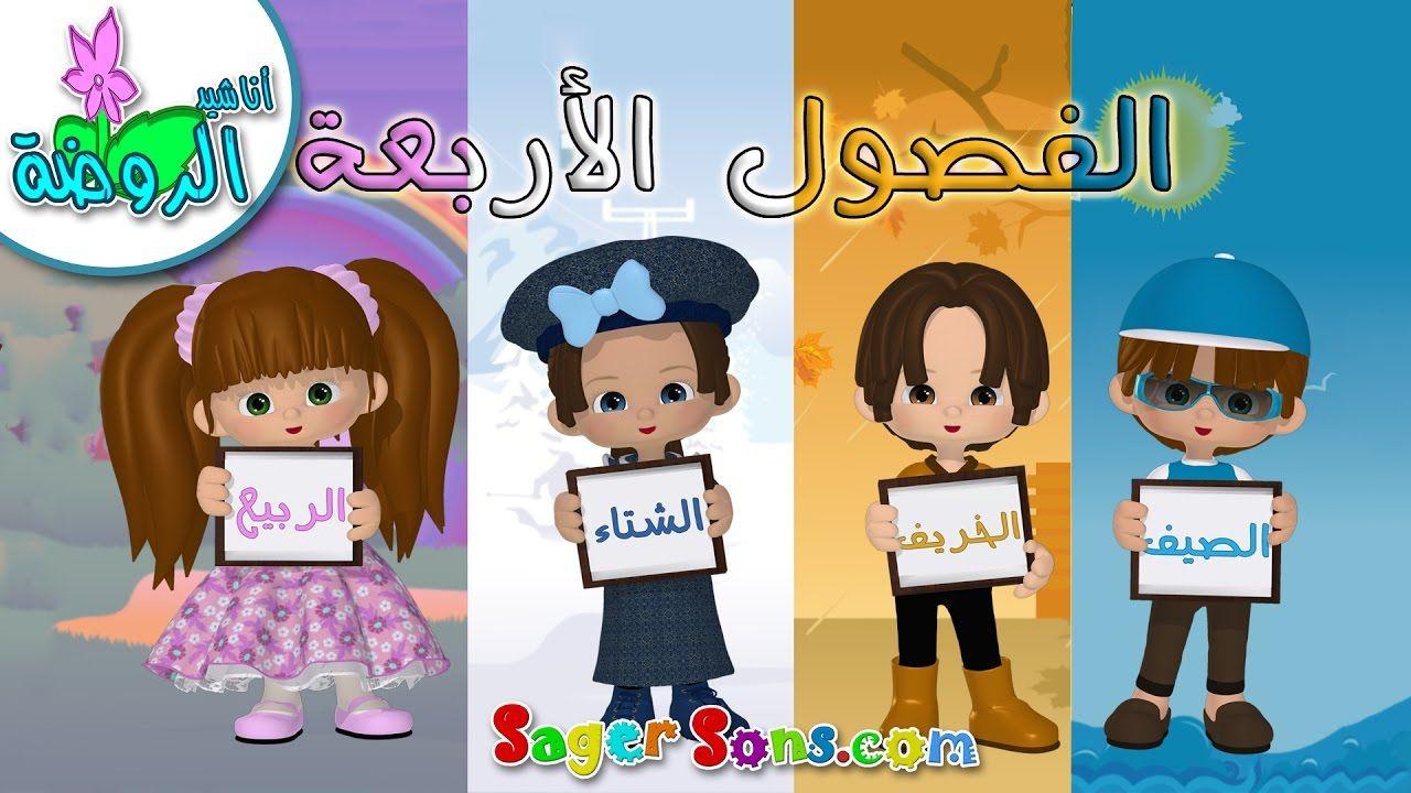 اناشيد الروضة تعليم الاطفال نشيد الفصول الأربعة فصول السنة بدون Cartoon Kids Islamic Cartoon Arabic Alphabet Letters