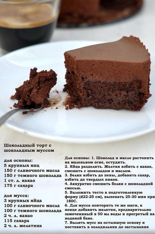 Очередное воскресенье, нужно много сделать. И что же делаю я?... Конечно, пеку шоколадный торт... Наверное, это не лечится:) На самом деле давно хотела испечь именно…