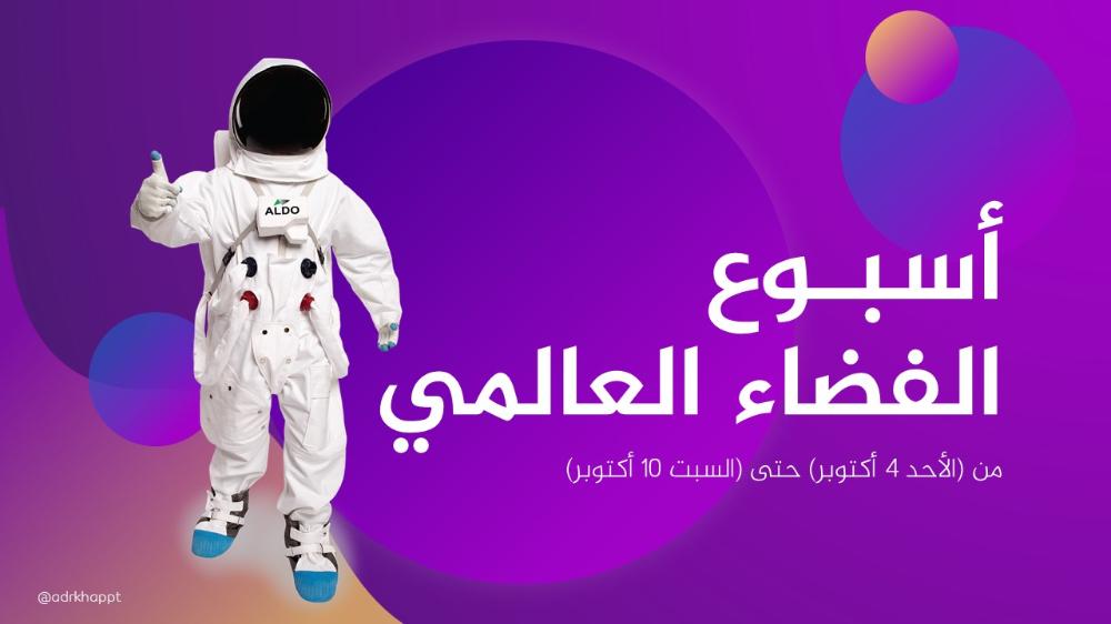 بوربوينت جاهز عن أسبوع الفضاء العالمي World Ecard Meme Movie Posters