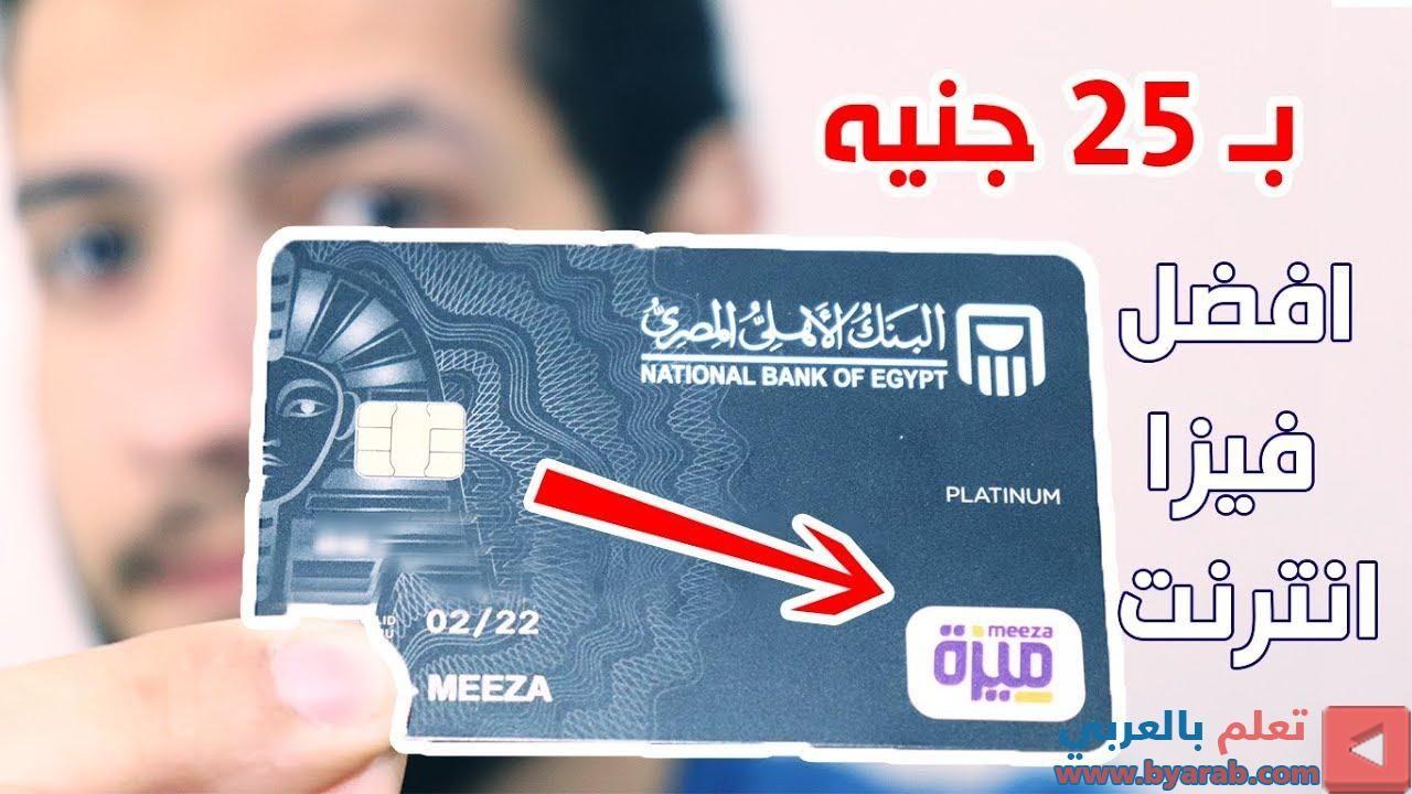 فيزا البنك الاهلى المصرى للمشتريات ليه هيا افضل فيزا انترنت National Bank Egypt